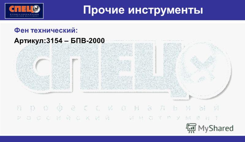 Фен технический: Артикул:3154 – БПВ-2000 Прочие инструменты