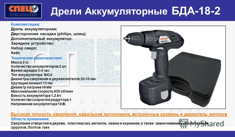 Дрели Аккумуляторные БДА-18-2 Комплектация: Дрель аккумуляторная; Двусторонние насадки (philips, шлиц); Дополнительный аккумулятор; Зарядное устройство; Набор сверл; Кейс Технические характеристики: Масса 2 кг Количество аккумуляторов 2 шт. Время зар