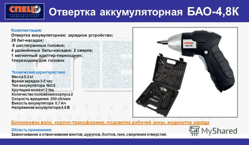 Отвертка аккумуляторная БАО-4,8К Комплектация: Отвертка аккумуляторная; зарядное устройство; 28 бит-насадок; 8 шестигранных головок; 4 удлинённых биты-насадки; 2 сверла; 1 магнитный адаптер-переходник; 1переходник для головок Технические характеристи