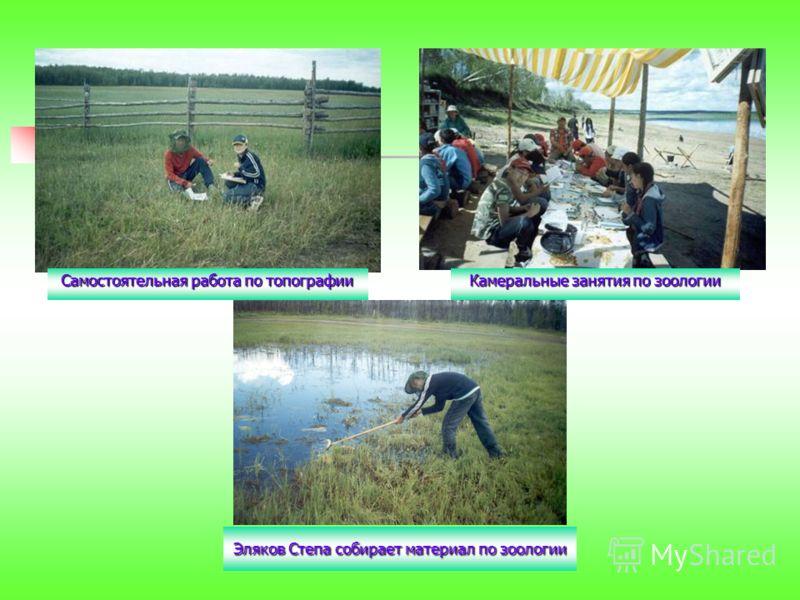 Эляков Степа собирает материал по зоологии Самостоятельная работа по топографии Камеральные занятия по зоологии