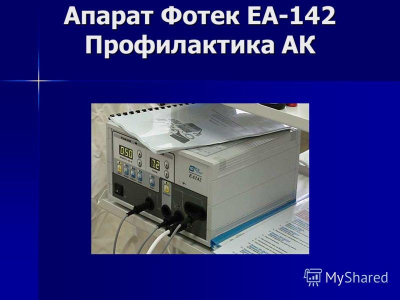 Апарат Фотек ЕА-142 Профилактика АК Апарат Фотек ЕА-142 Профилактика АК