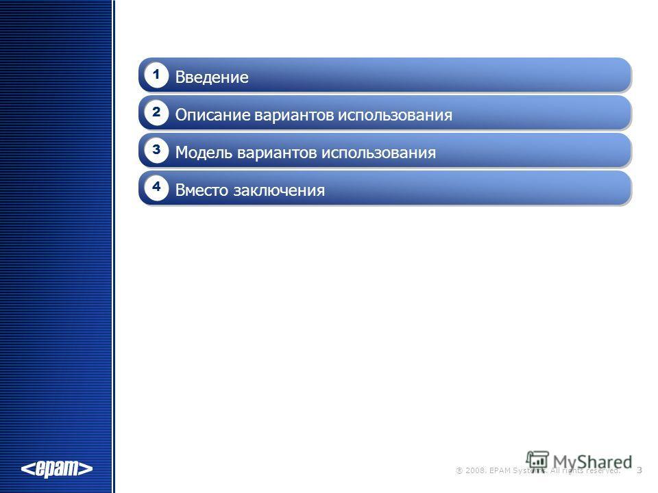 ® 2008. EPAM Systems. All rights reserved. 3 Вместо заключения 4 Модель вариантов использования 3 Описание вариантов использования 2 Введение 1
