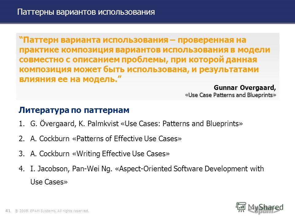 ® 2008. EPAM Systems. All rights reserved. 41 Паттерны вариантов использования Литература по паттернам 1.G. Övergaard, K. Palmkvist «Use Cases: Patterns and Blueprints» 2.A. Cockburn «Patterns of Effective Use Cases» 3.A. Cockburn «Writing Effective