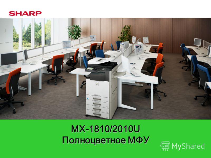 MX-1810/2010U Полноцветное МФУ