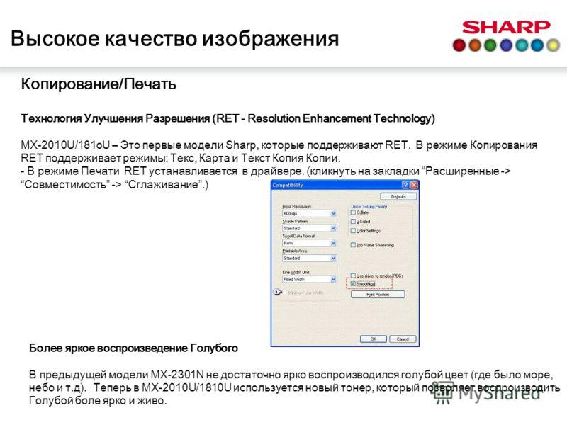 Высокое качество изображения Копирование/Печать Технология Улучшения Разрешения (RET - Resolution Enhancement Technology) MX-2010U/181oU – Это первые модели Sharp, которые поддерживают RET. В режиме Копирования RET поддерживает режимы: Текс, Карта и