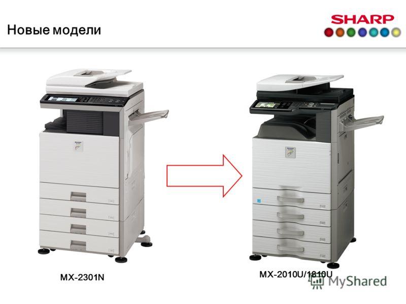 MX-2010U/1810U Новые модели