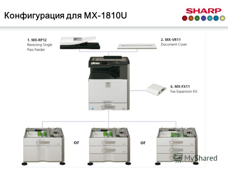 Конфигурация для MX-1810U