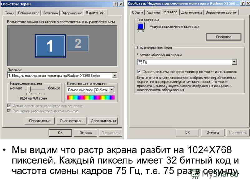 Мы видим что растр экрана разбит на 1024Х768 пикселей. Каждый пиксель имеет 32 битный код и частота смены кадров 75 Гц, т.е. 75 раз в секунду.