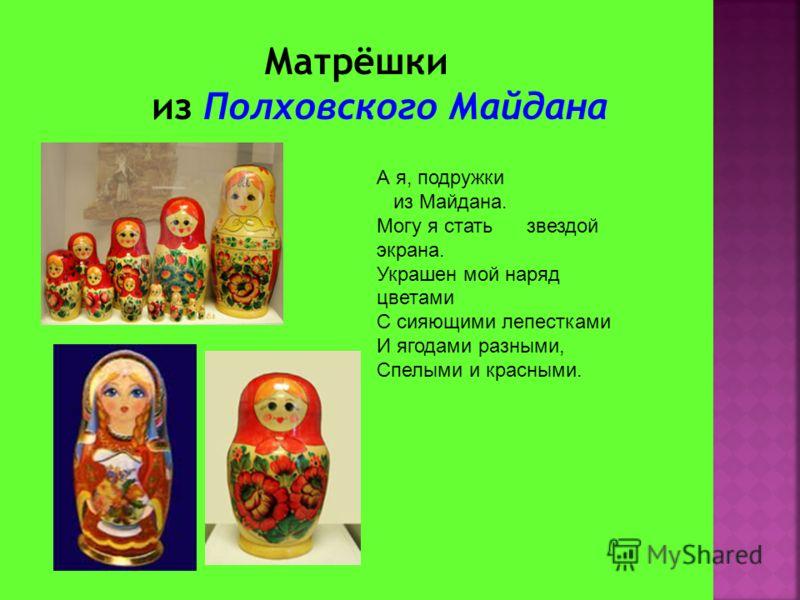 А я, подружки из Майдана. Могу я стать звездой экрана. Украшен мой наряд цветами С сияющими лепестками И ягодами разными, Спелыми и красными.