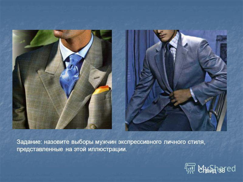 Слайд 38 Задание: назовите выборы мужчин экспрессивного личного стиля, представленные на этой иллюстрации.