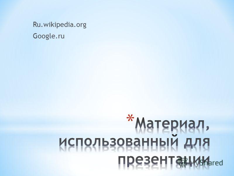 Ru.wikipedia.org Google.ru