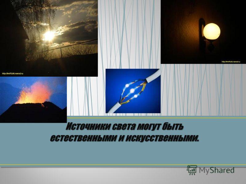 Источники света могут быть естественными и искусственными.