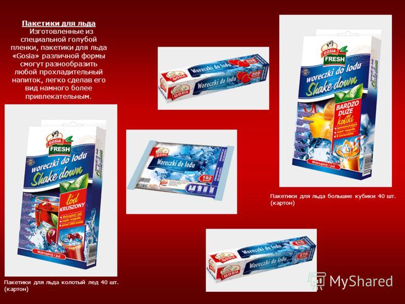 Пакетики для льда Изготовленные из специальной голубой пленки, пакетики для льда «Gosiа» различной формы смогут разнообразить любой прохладительный напиток, легко сделав его вид намного более привлекательным. Пакетики для льда колотый лед 40 шт. (кар