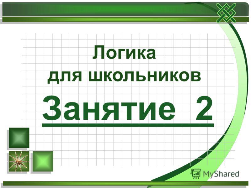 Занятие 2 Логика для школьников