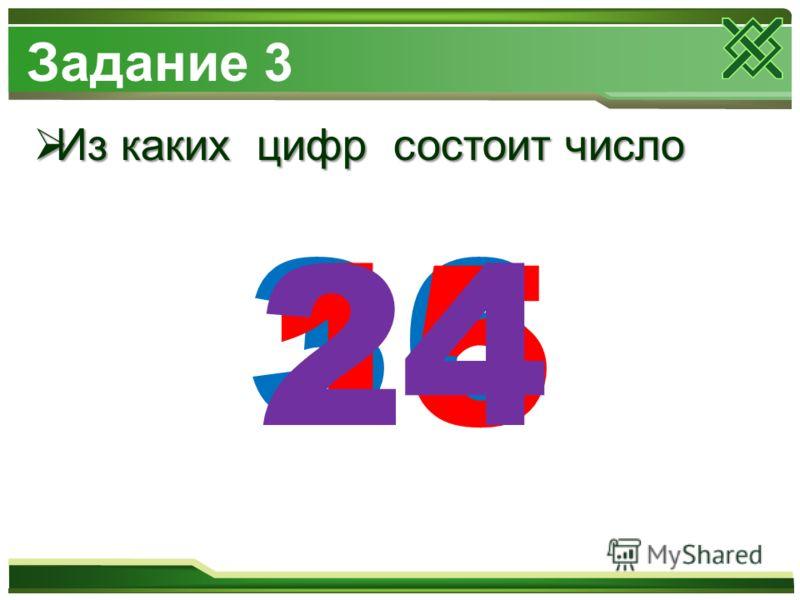 Задание 3 Из каких цифр состоит число Из каких цифр состоит число 36 1524