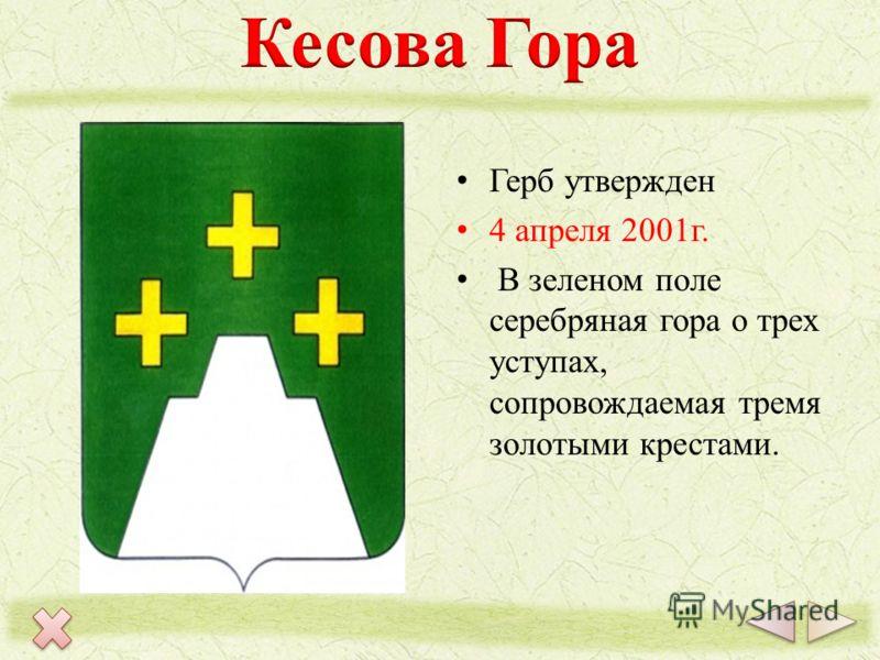 Герб утвержден 4 апреля 2001г. В зеленом поле серебряная гора о трех уступах, сопровождаемая тремя золотыми крестами.