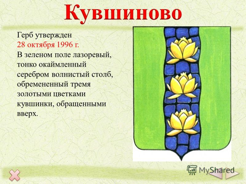 Герб утвержден 28 октября 1996 г. В зеленом поле лазоревый, тонко окаймленный серебром волнистый столб, обремененный тремя золотыми цветками кувшинки, обращенными вверх.