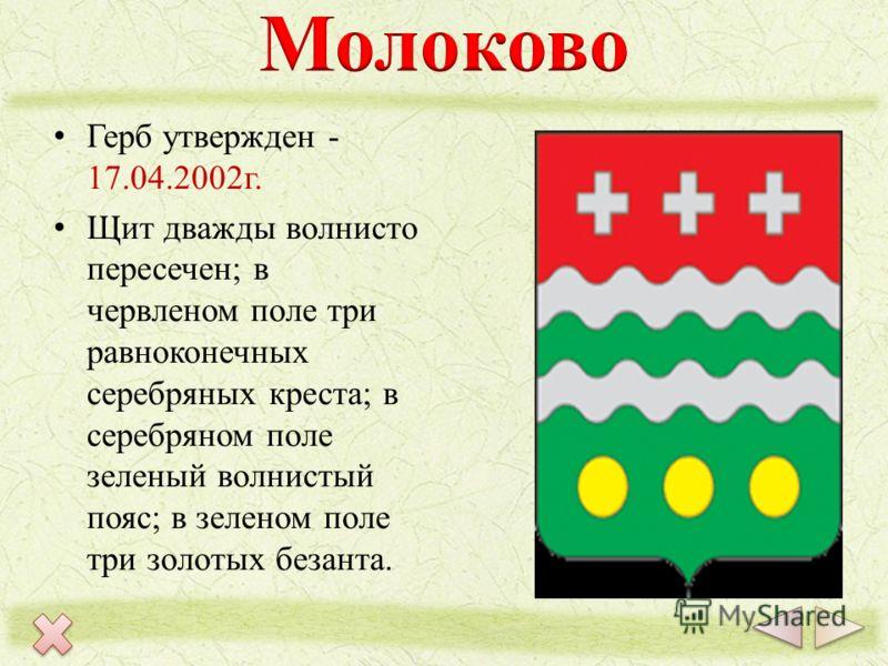 Герб утвержден - 17.04.2002г. Щит дважды волнисто пересечен; в червленом поле три равноконечных серебряных креста; в серебряном поле зеленый волнистый пояс; в зеленом поле три золотых безанта.