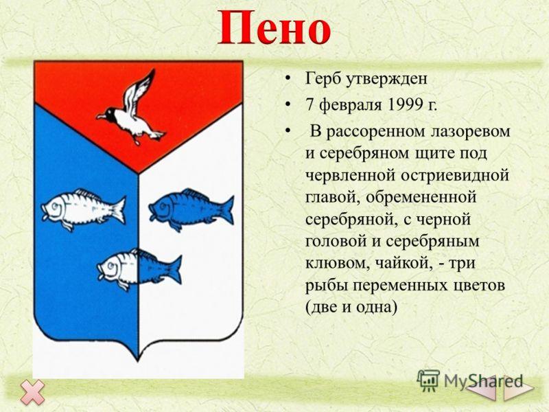 Герб утвержден 7 февраля 1999 г. В рассоренном лазоревом и серебряном щите под червленной остриевидной главой, обремененной серебряной, с черной головой и серебряным клювом, чайкой, - три рыбы переменных цветов (две и одна)