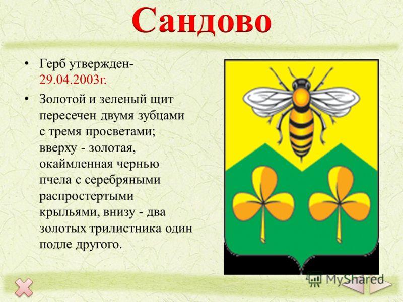 Герб утвержден- 29.04.2003г. Золотой и зеленый щит пересечен двумя зубцами с тремя просветами; вверху - золотая, окаймленная чернью пчела с серебряными распростертыми крыльями, внизу - два золотых трилистника один подле другого.