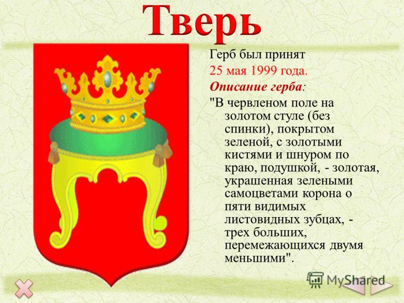 Герб был принят 25 мая 1999 года. Описание герба: