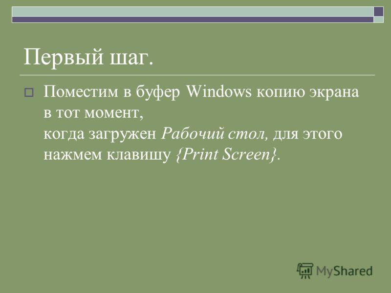 Первый шаг. Поместим в буфер Windows копию экрана в тот момент, когда загружен Рабочий стол, для этого нажмем клавишу {Print Screen}.