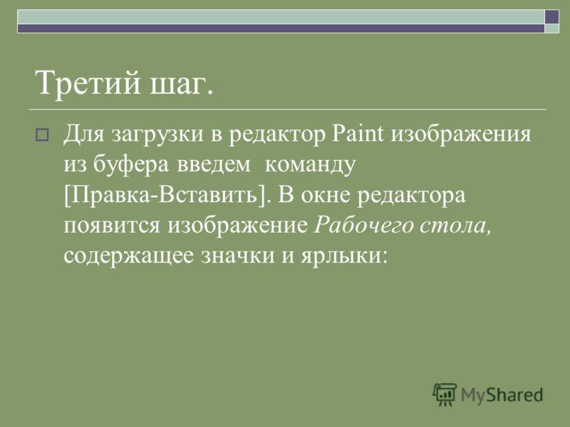 Третий шаг. Для загрузки в редактор Paint изображения из буфера введем команду [Правка-Вставить]. В окне редактора появится изображение Рабочего стола, содержащее значки и ярлыки: