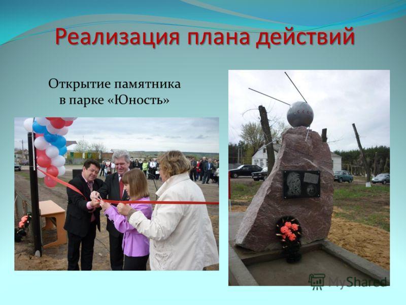Реализация плана действий Открытие памятника в парке «Юность»