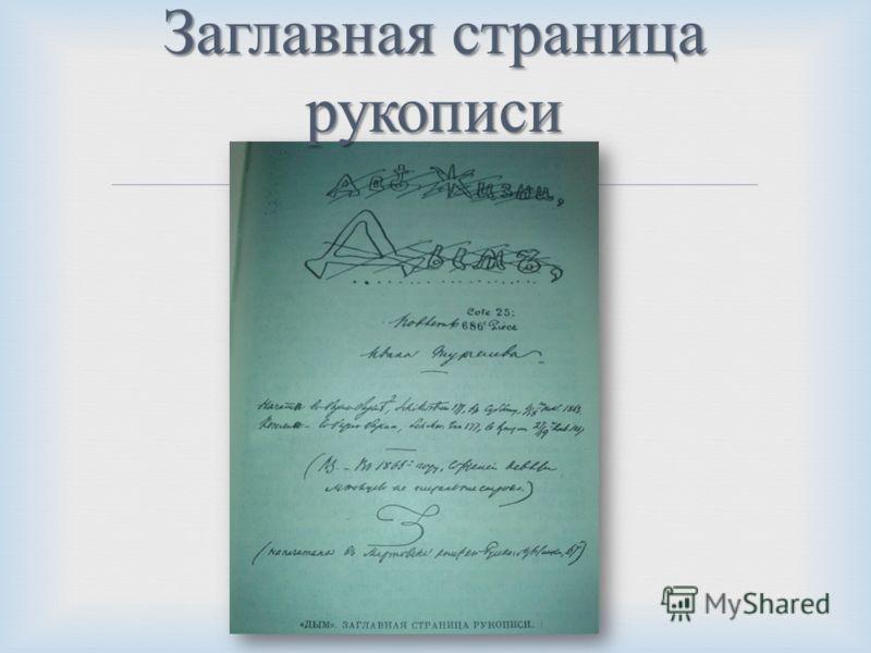 Заглавная страница рукописи