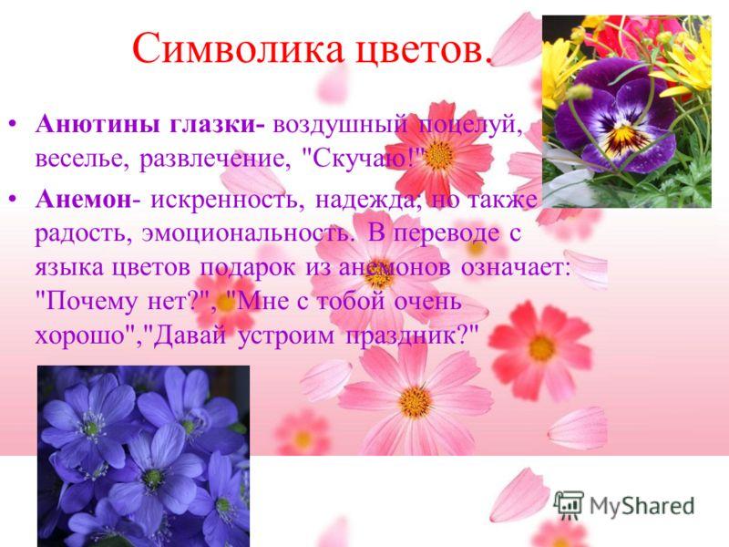 Символика цветов. Анютины глазки- воздушный поцелуй, веселье, развлечение,
