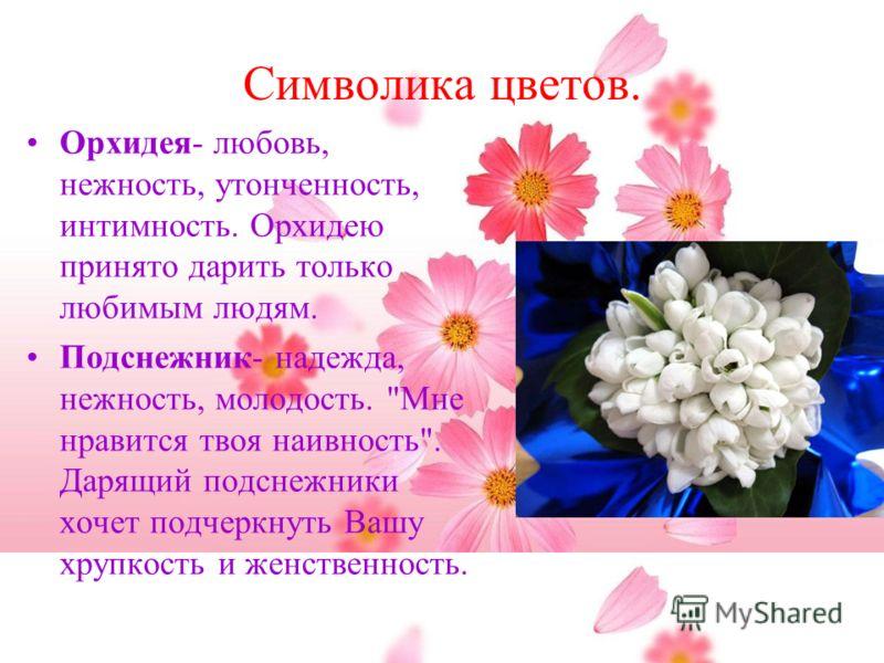 Символика цветов. Орхидея- любовь, нежность, утонченность, интимность. Орхидею принято дарить только любимым людям. Подснежник- надежда, нежность, молодость.