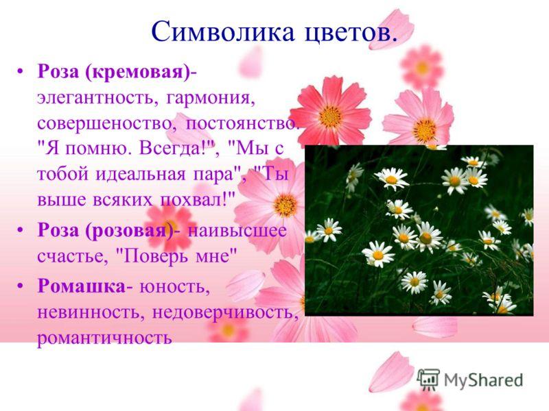 Символика цветов. Роза (кремовая)- элегантность, гармония, совершеноство, постоянство.