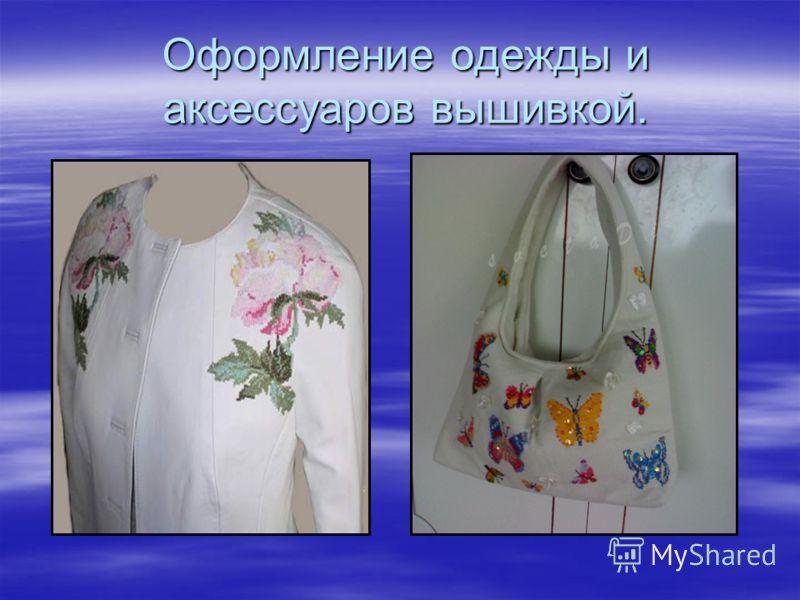 Оформление одежды и аксессуаров вышивкой.