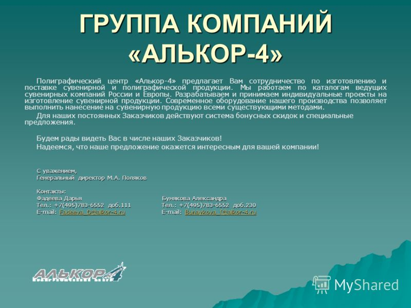 Полиграфический центр «Алькор-4» предлагает Вам сотрудничество по изготовлению и поставке сувенирной и полиграфической продукции. Мы работаем по каталогам ведущих сувенирных компаний России и Европы. Разрабатываем и принимаем индивидуальные проекты н