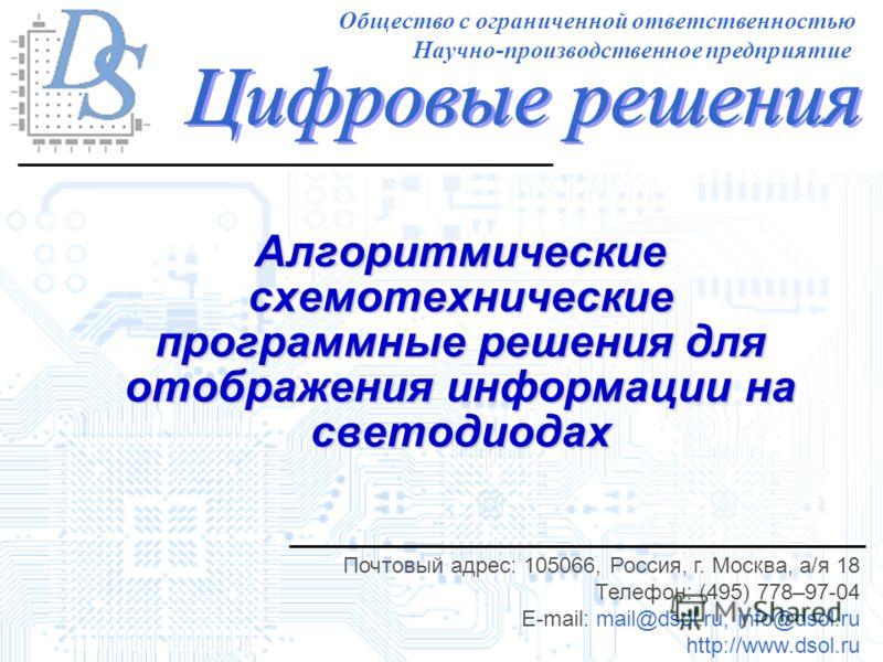 Алгоритмические схемотехнические программные решения для отображения информации на светодиодах Почтовый адрес: 105066, Россия, г. Москва, а/я 18 Телефон: (495) 778–97-04 E-mail: mail@dsol.ru, info@dsol.ru http://www.dsol.ru Общество с ограниченной от