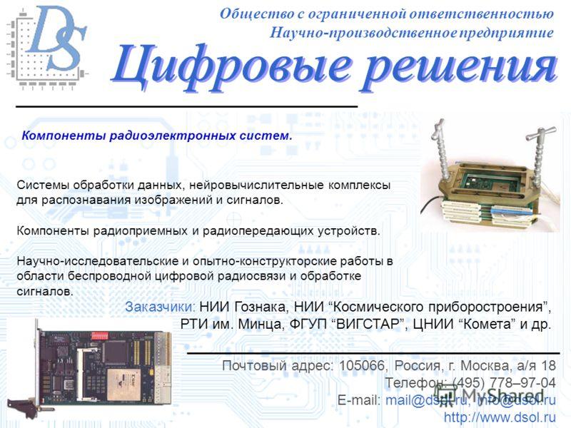 Почтовый адрес: 105066, Россия, г. Москва, а/я 18 Телефон: (495) 778–97-04 E-mail: mail@dsol.ru, info@dsol.ru http://www.dsol.ru Общество с ограниченной ответственностью Научно-производственное предприятие Компоненты радиоэлектронных систем. Системы