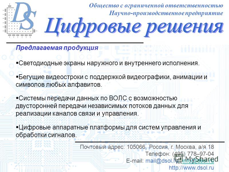 Почтовый адрес: 105066, Россия, г. Москва, а/я 18 Телефон: (495) 778–97-04 E-mail: mail@dsol.ru, info@dsol.ruinfo@dsol.ru http://www.dsol.ru Общество с ограниченной ответственностью Научно-производственное предприятие Предлагаемая продукция Светодиод