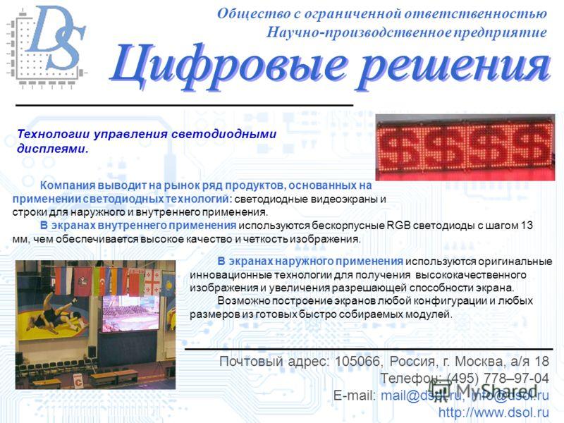 Почтовый адрес: 105066, Россия, г. Москва, а/я 18 Телефон: (495) 778–97-04 E-mail: mail@dsol.ru, info@dsol.ru http://www.dsol.ru Общество с ограниченной ответственностью Научно-производственное предприятие Технологии управления светодиодными дисплеям