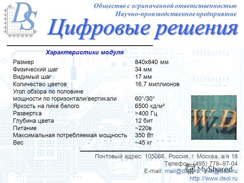 Почтовый адрес: 105066, Россия, г. Москва, а/я 18 Телефон: (495) 778–97-04 E-mail: mail@dsol.ru, info@dsol.ru http://www.dsol.ru Общество с ограниченной ответственностью Научно-производственное предприятие Размер 840х840 мм Физический шаг 34 мм Видим
