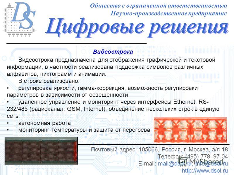 Почтовый адрес: 105066, Россия, г. Москва, а/я 18 Телефон: (495) 778–97-04 E-mail: mail@dsol.ru, info@dsol.ru http://www.dsol.ru Общество с ограниченной ответственностью Научно-производственное предприятие Видеострока предназначена для отображения гр