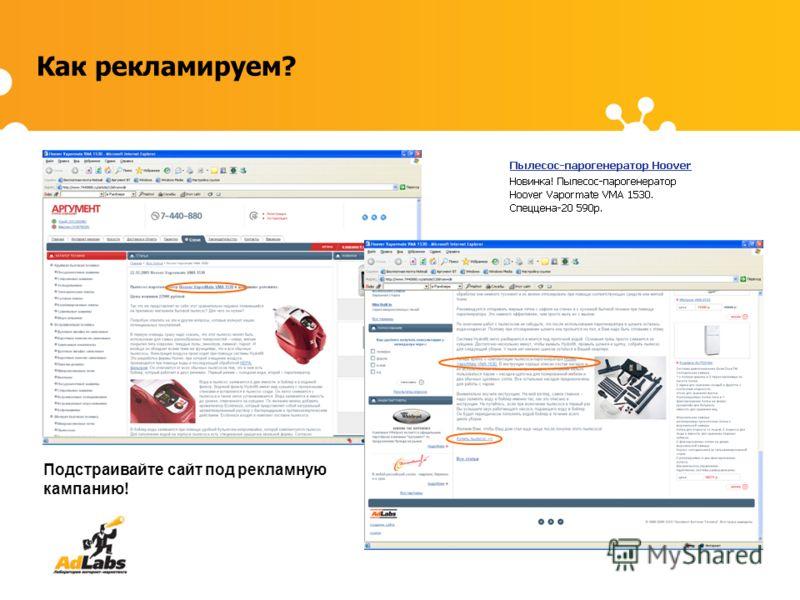 Как рекламируем? Подстраивайте сайт под рекламную кампанию!