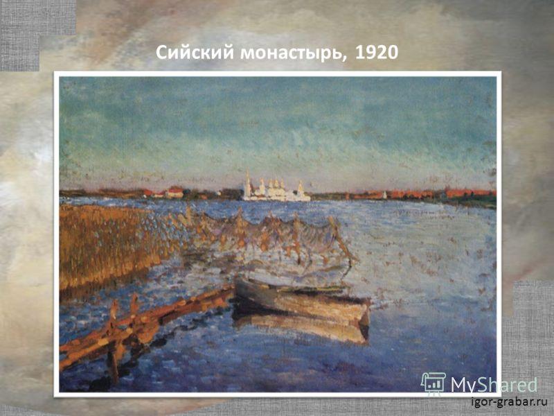 Сийский монастырь, 1920 igor-grabar.ru