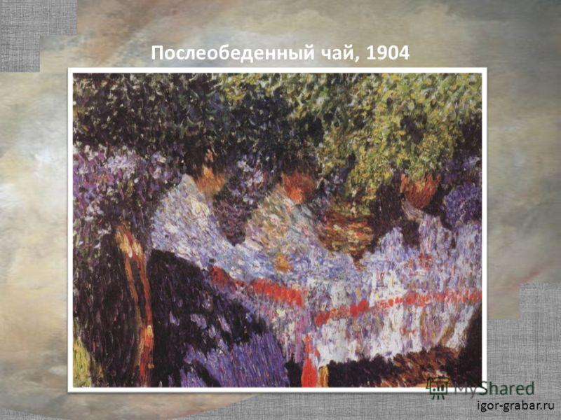 Послеобеденный чай, 1904 igor-grabar.ru