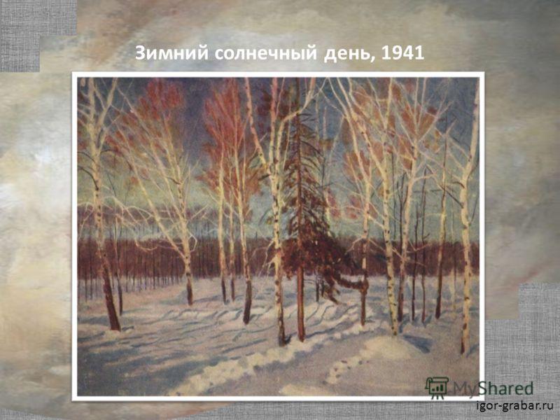 Зимний солнечный день, 1941 igor-grabar.ru