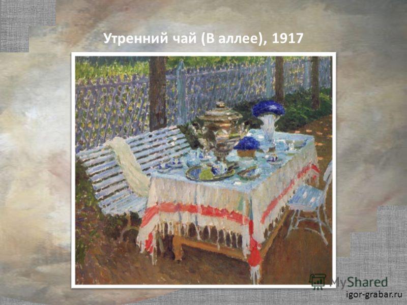 Утренний чай (В аллее), 1917 igor-grabar.ru
