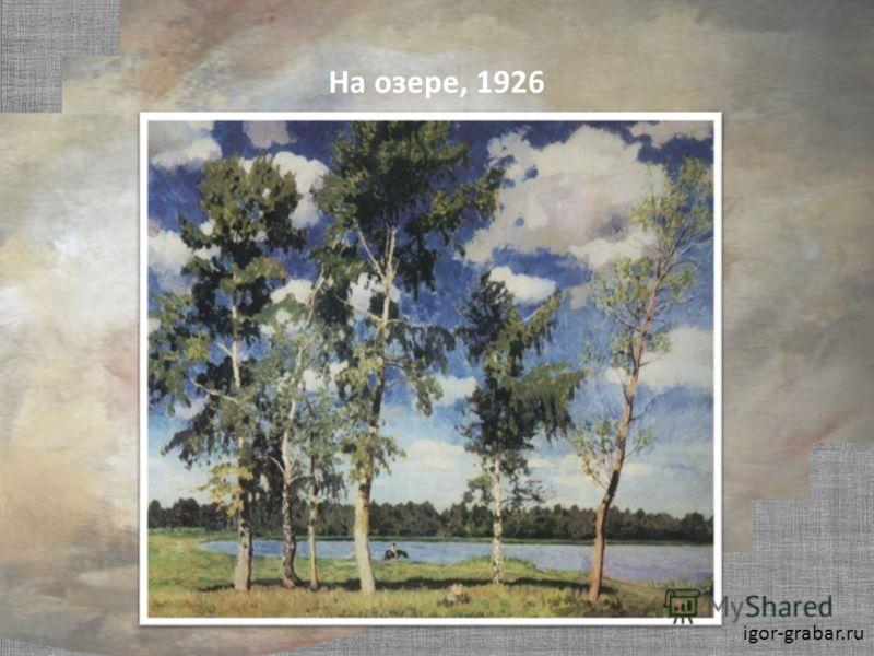 На озере, 1926 igor-grabar.ru