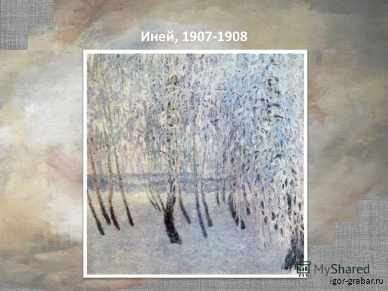 Иней, 1907-1908 igor-grabar.ru