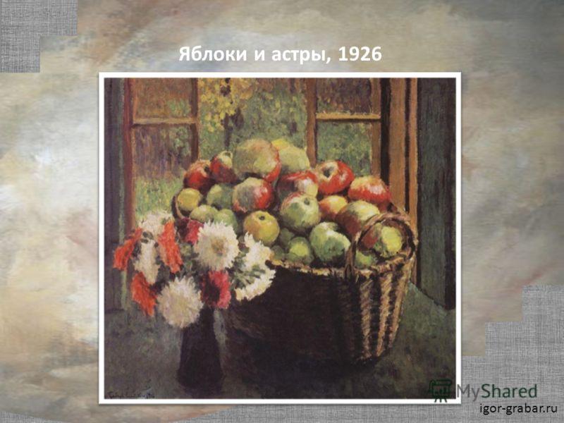 Яблоки и астры, 1926 igor-grabar.ru