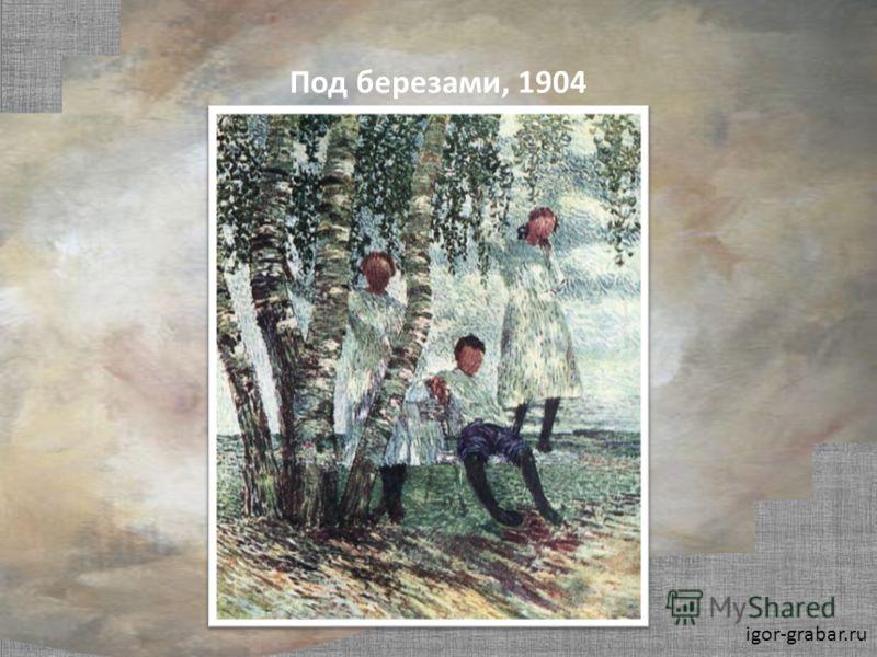 Под березами, 1904 igor-grabar.ru