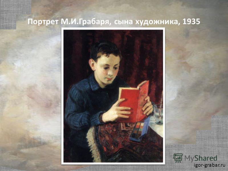 Портрет М.И.Грабаря, сына художника, 1935 igor-grabar.ru